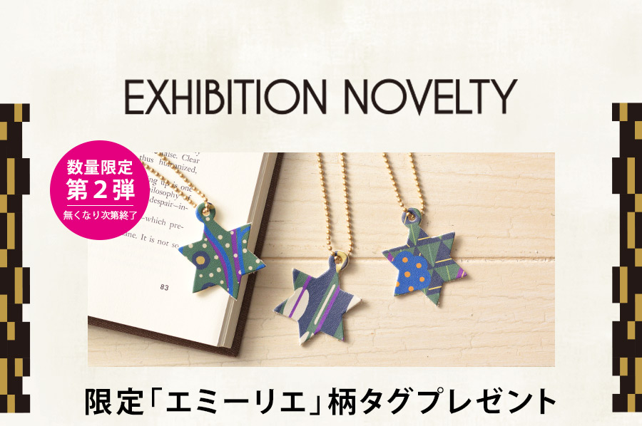 EXHIBITION NOVELTY 数量限定第二弾 無くなり次第終了 限定「エミーリエ」柄タグプレゼント