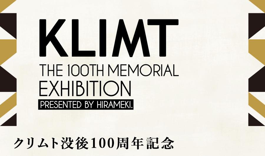 KLIMT THE 100TH MEMORIAL EXHIBITION presented by HIRAMEKI. クリムト没後100周年記念