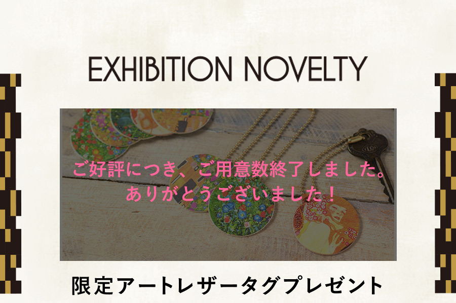 EXHIBITION NOVELTY 限定アートレザータグプレゼント