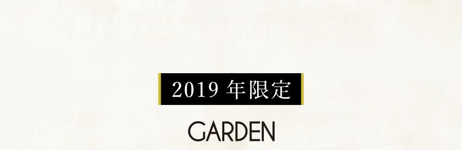 2019年限定 GARDEN