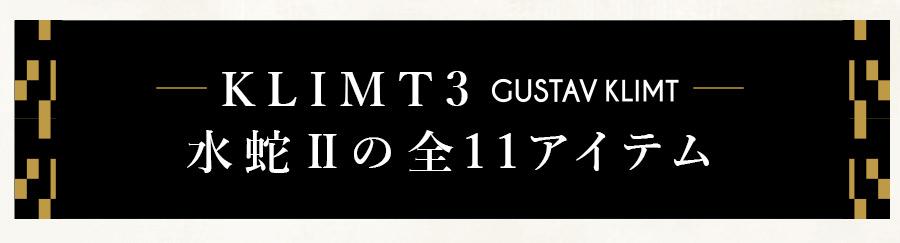 KLIMT3 GUSTAV KLIMT 水蛇�Uの全12アイテム一覧ページへ