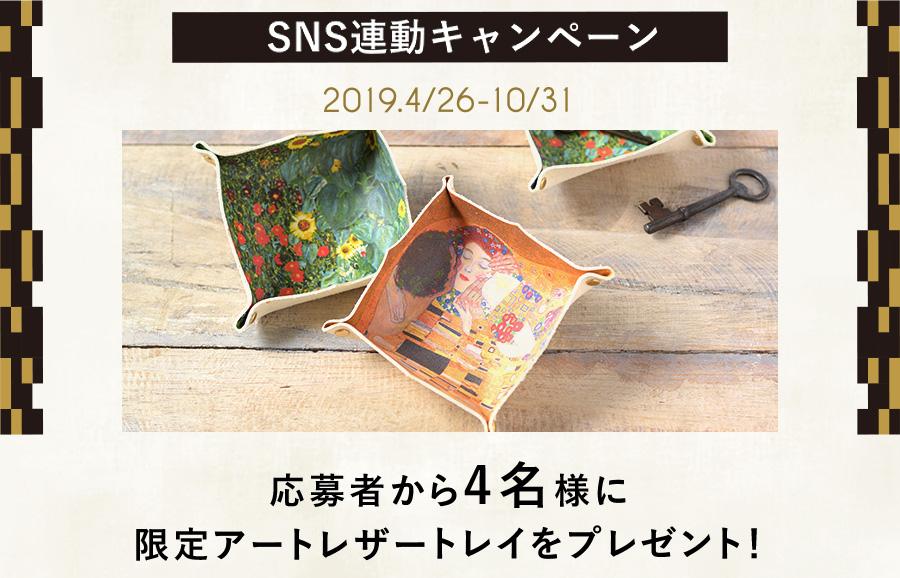 どなたでも応募可!SNS連動キャンペーン 2019.4/26〜10/31 応募者から4名様に限定アートレザートレイをプレゼント!