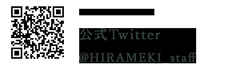 @HIRAMEKI_staff