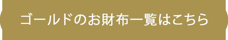 繧エ繝シ繝ォ繝峨�ョ縺願イ。蟶�荳�隕ァ縺ッ縺薙■繧�