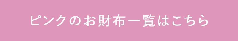 繝斐Φ繧ッ縺ョ縺願イ。蟶�荳�隕ァ縺ッ縺薙■繧�
